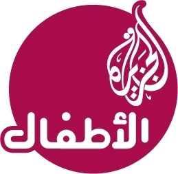 شاهد قناة الجزيرة أطفال بث مباشر اون لاين بجودة عالية بدون تقطيع لايف