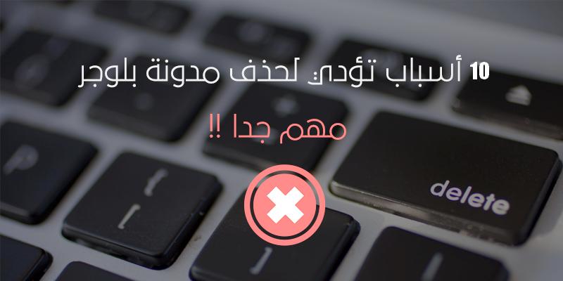 10 اسباب قد تؤدي الى حذف مدونتك