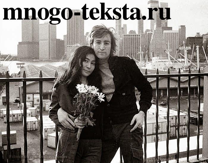 Йоко Оно и Джон Леннон, убийца Джона Леннона, Йоко Оно