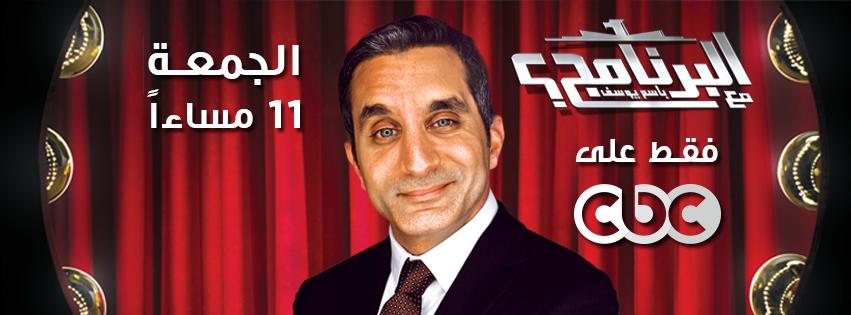 مشاهدة الحلقة الخامسه باسم يوسف برنامج (البرنامج) قناة cbc فيديو يوتيوب