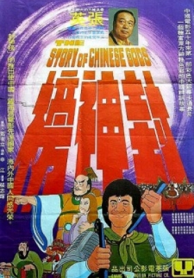 The Story of Chinese Gods (Dub)