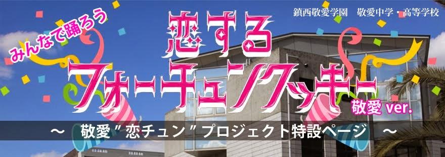 """【特設】敬愛 """"恋チュン"""" プロジェクト"""