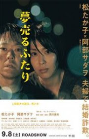 Ver Dreams for Sale (Yume uru futari (Dreams for Sale)) (2012) Online