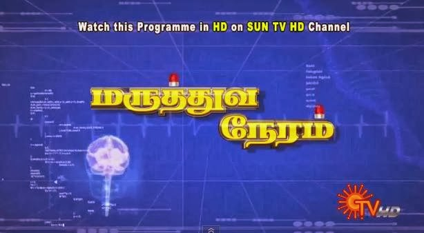 Sun Tv Show Maruthuva Neram  26-05-2014  Madras Eye | Dr.Doctor Amar Agarwal