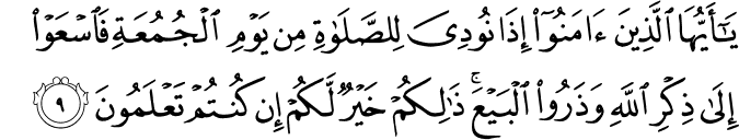 Surat Al Jumu'ah Ayat 9