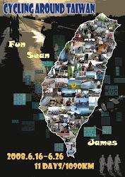 2008單車環島