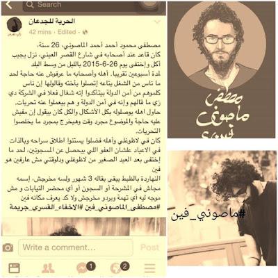قولولنا ماصوني فين بقى : أسرار اختفاء  مصطفى الماصوني