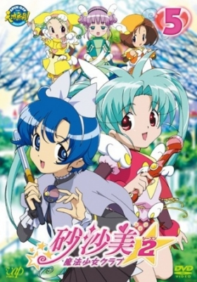 Sasami Magical Girls Club (Dub)