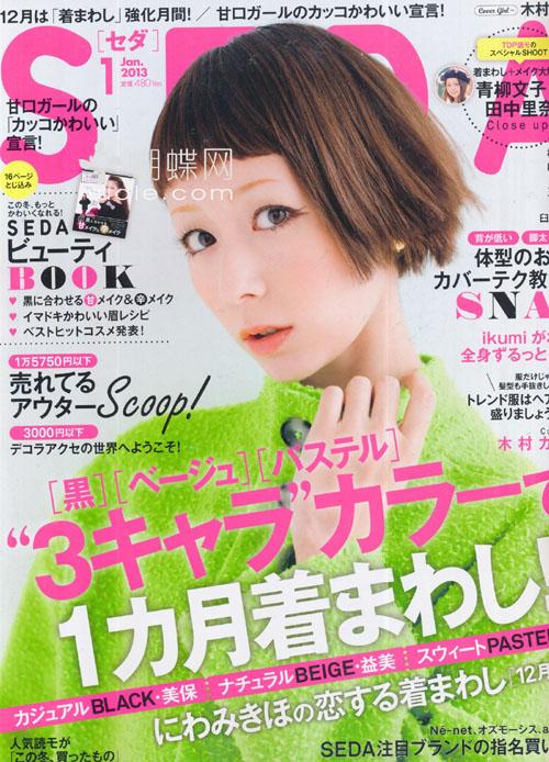 SEDA (セダ) January 2013 Kaela Kimura 木村カエラ magazine scans