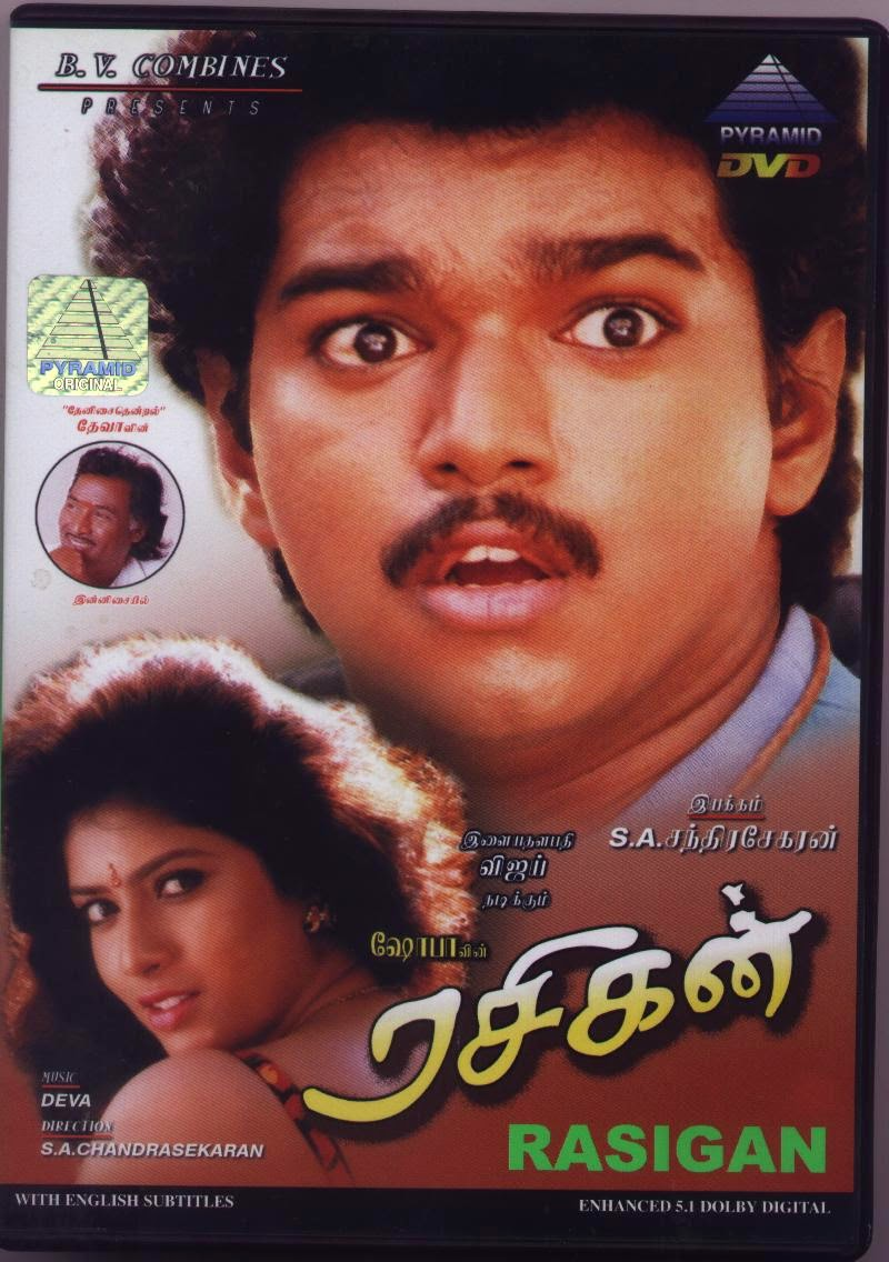 Rasigan 1994 Tamil Movie Watch Online