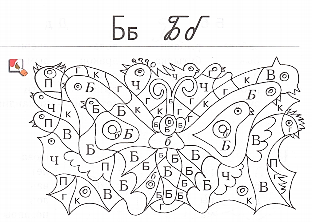 раскраски запутанные буквы