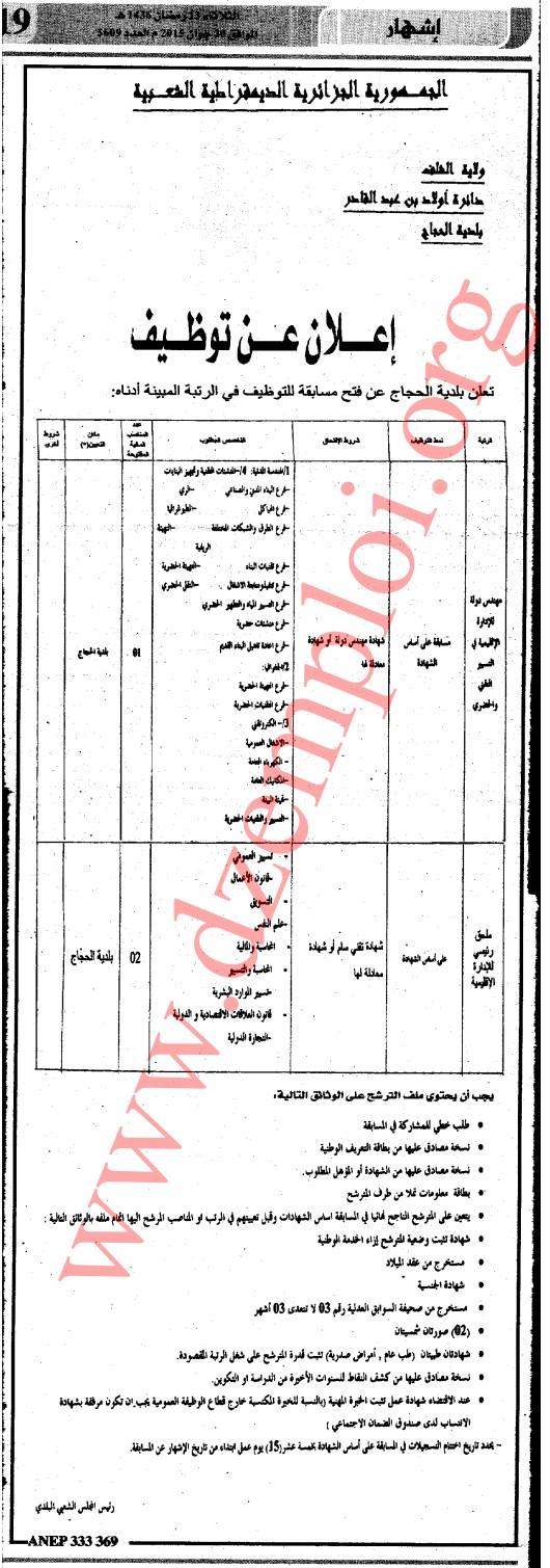 إعلان توظيف ببلدية الحجاج دائرة أولاد بن عبد القادر ولاية الشلف جويلية 2015 1