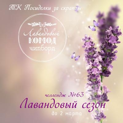 Лавандовый сезон 02/03