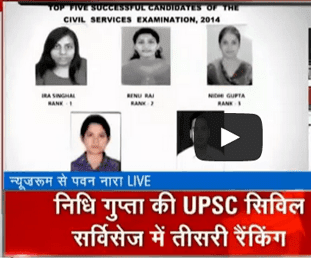 UPSC Civil Services Exam Result 2015 Declared on upsc.gov.in, UPSC Civil Services Toppers 2015 with Ranks List, UPSC Civil Services Exam 2014 Result Toppers Roll Numbers, Name wise, UPSC Civil Services Result eToday 04 July 2015, Civil Services Toppers List Rank wise IAS, IFS, IPS, Central Services Group 'A', 'B' Services, UPSC Civil Services Toppers Photos