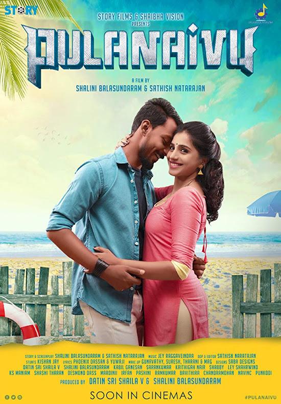 14 NOVEMBER  2019 - PULANAIVU (Tamil)
