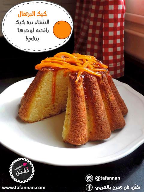 كيك البرتقال وصفة رائعة من تفنن fluffy soft orange cake