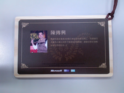 Bruce of MVP 感謝卡