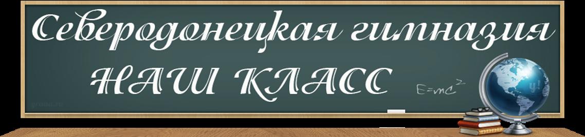 НАШ КЛАСС 2017-2021