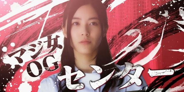 rating-majisuka-gakuen-4-episode-9