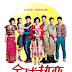 New Movies @ Malaysia Cinemas (8/9/11)