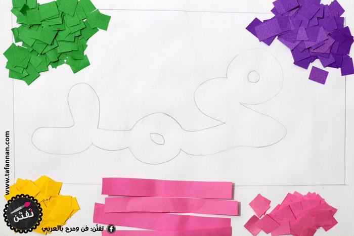نشاط أطفال تزيين اسم سيدنا محمد أنشطة المولد النبوي الشريف prophet Mohammad birth day mawlid craft activities