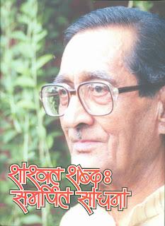 Lakshmi Shankar Mishra Nishank