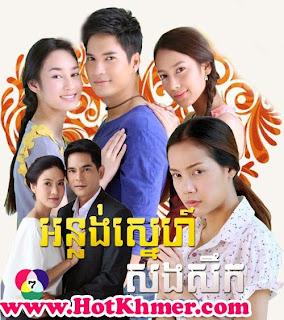 Anlong Sne Sang Soek [36 End] Thai Lakorn Khmer Movie