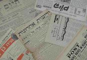 עיתונות