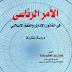 الأمر الرئاسي في القانون الاداري والفقه الإسلامي