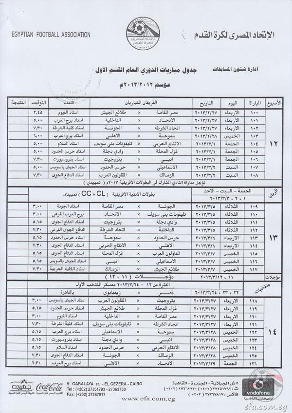 جدول الدوري المصري الجديد 2013 مواعيد مباريات كامل الاخير النهائي