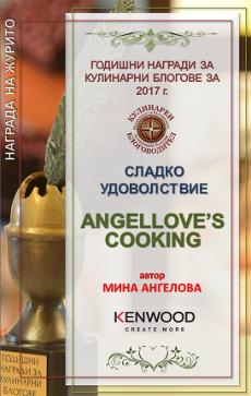 Кулинарни награди 2017