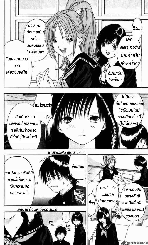 อ่านการ์ตูน Ichigo100 23 ภาพที่ 10