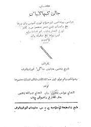 Syekh Yahya al-Khalidi Magek