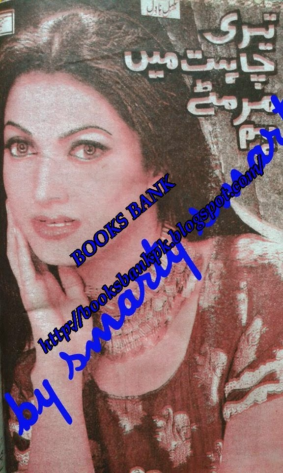 Teri chahat mein mar mitey hum by Mrs Sohail Khan pdf