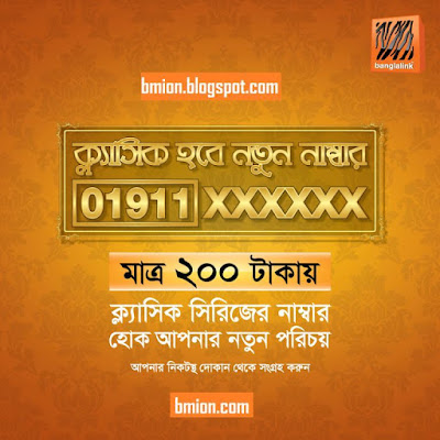 Banglalink-Special-Classic-Numbers-01911XXXXXX-200Tk-Check-nearest-shop