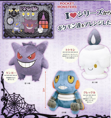 I Love Gothic Super DX Plush Banpresto