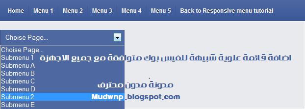 اضافة قائمة شبيهة للفيس بوك متوافقة مع جميع الاجهزة النقالة و اجهزة الكمبيوتر ,مدونة مدون محترف اضافات بلوجر ,قوالب بلوجر ,دروس بلوجر ,مدون محترف