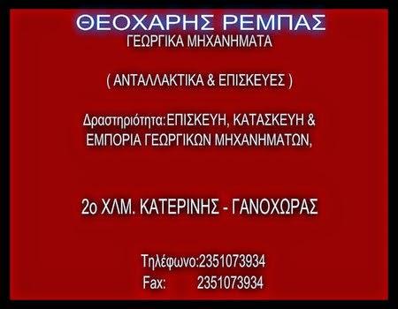 ΘΕΟΧΑΡΗΣ ΡΕΜΠΑΣ