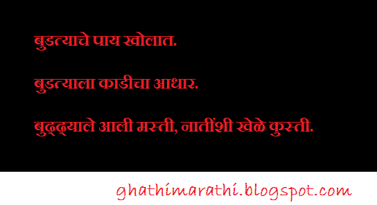 marathi mhani starting from ba3
