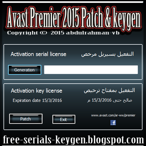avast serial key 2015 license