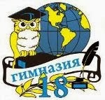 МБОУ гимназия №18