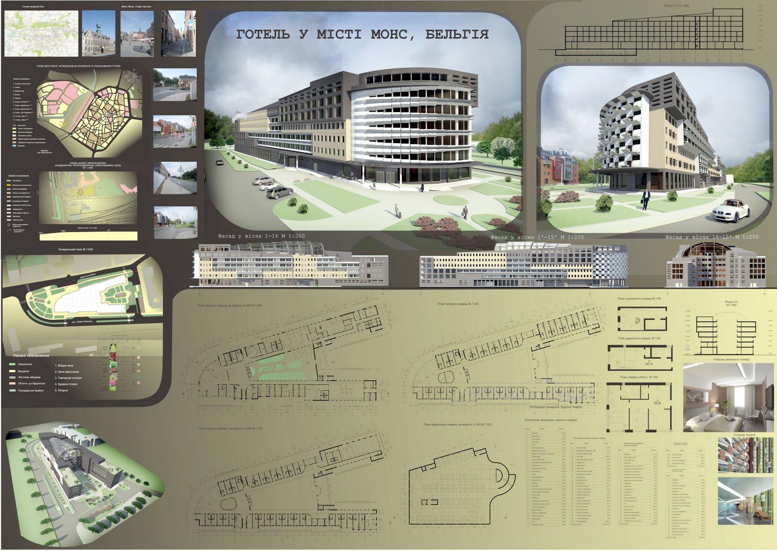 andry k Гостиница в г Монс Бельгия Дипломный проект бакалавра  Дипломный проект бакалавра архитектуры Н Беспалая 2011 г