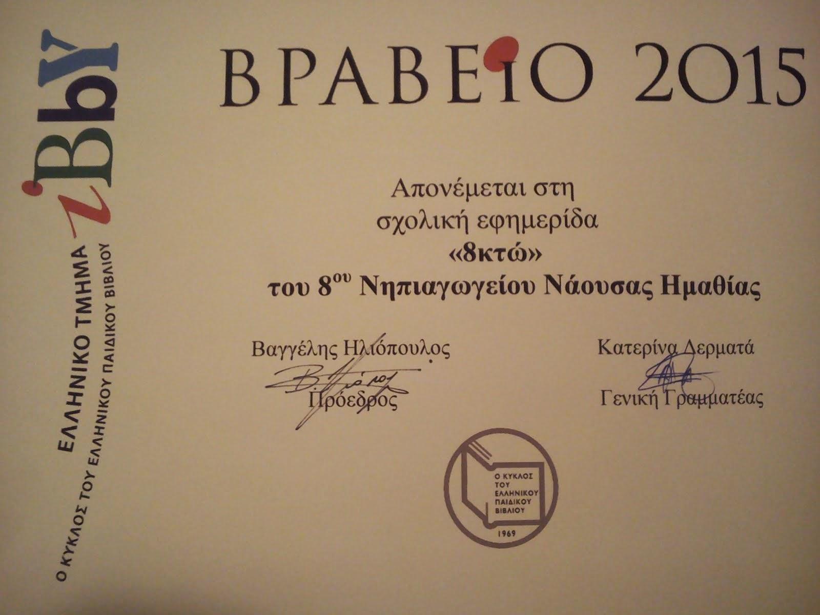 Βραβείο Μαθητικού Εντύπου