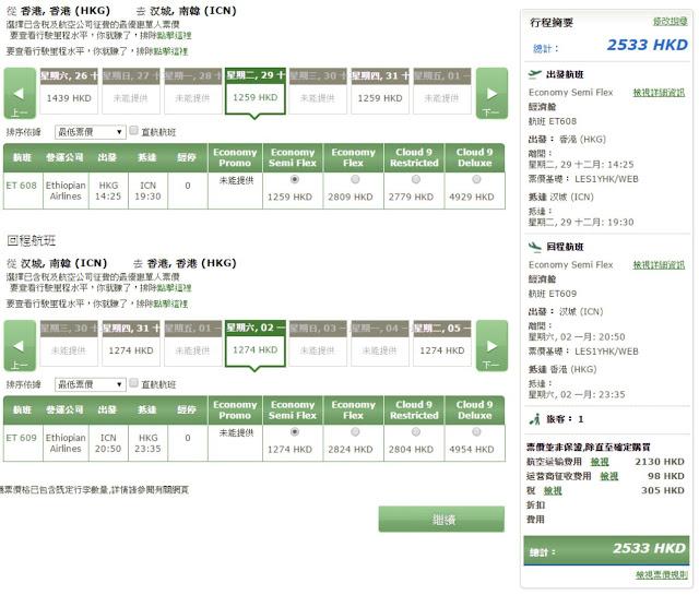 埃塞俄比亞航空【新年出發】香港飛首爾HK$2,130(連稅HK$2,533)