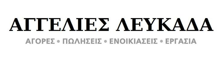 ΑΓΓΕΛΙΕΣ ΛΕΥΚΑΔΑ