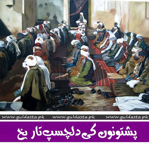 afghan definition,afghanistan history,afghanistan people,history of pathans,pakhtoon,pakistan pashto,pashto books,pashto language,pashtun,pashtun culture,pashtun girl,pashtun muslim,pashtun people,pashtun tribes,pathan,pathan history,pushto, the history of pashtuns, history of pathans, pakhtoon history, where did pashtuns originate from, pathan people, afghani pathan, pathan culture, pashtun and pathan, pashtun race, history of pathans in urdu books, history of pathans in urdu pdf