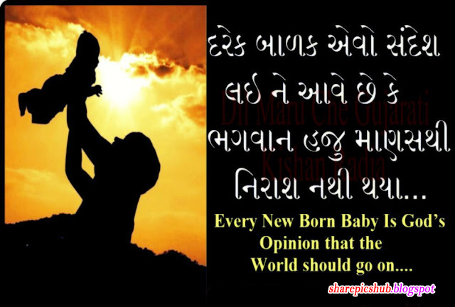new born baby quote in english and gujarati with wallpaper