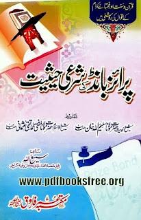 Prize Bond Ki Sharai Haisiyat By Maulana Samiullah Pdf Free Download