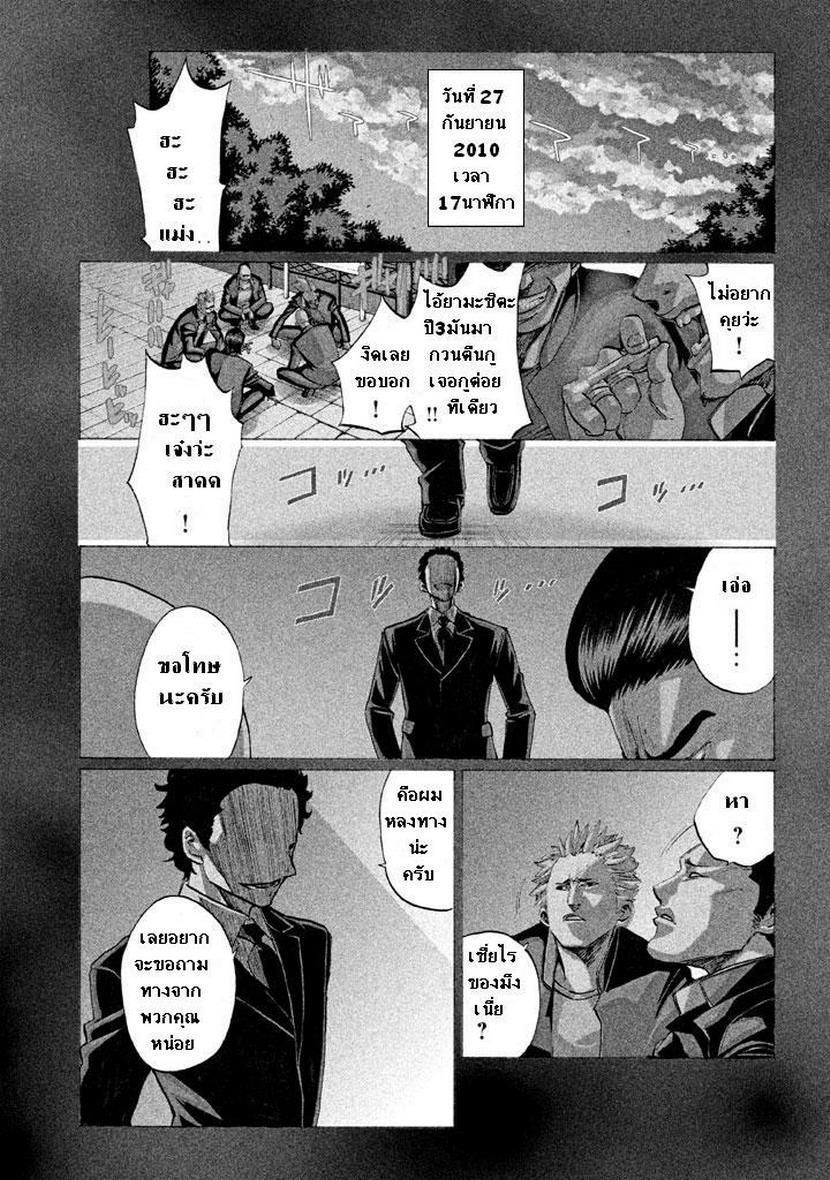 อ่านการ์ตูน Sentou Hakai Gakuen Dangerous 1 ภาพที่ 2