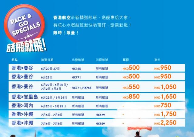 HK Airlines 香港航空「話飛就飛」, 曼谷 $950起、峇里 $1,650起、 河內 $750、 沖繩 $1,750起,6月至7月出發。